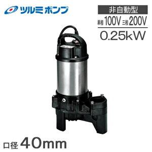 鶴見ポンプ水中ハイスピンポンプ40PU2.25S/40PU2.25