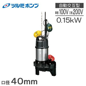 ツルミポンプ自動交互形水中ポンプ汚水汚物用ハイスピンポンプ浄化槽ポンプ40PUW2.15S/40PUW2.15