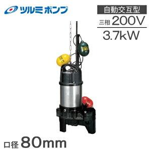 ツルミポンプ自動交互形水中ポンプ汚水汚物用ハイスピンポンプ80PUW23.7200V