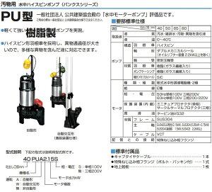 ツルミポンプ浄化槽用水中ポンプ65PUA22.2/65PUW22.22台セット[自動交互形汚水汚物排水ポンプ浄化槽ポンプ]