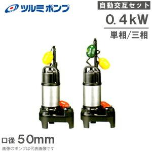 ツルミポンプ浄化槽用水中ポンプ50PUA2.4(S)/50PUW2.4(S)2台セット[自動交互形汚水汚物排水ポンプ浄化槽ポンプ]