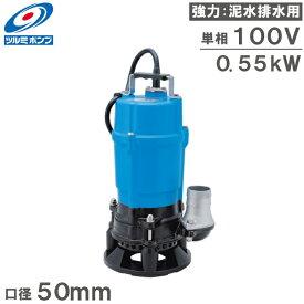 【送料無料】ツルミ 水中ポンプ 汚水 土砂水 サンド用 排水ポンプ HSD2.55S 100V 50mm 2インチ 鶴見製作所