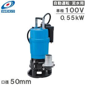 ツルミポンプ 水中ポンプ 自動形 汚水 泥水 排水ポンプ サンド用 HSDE2.55S 100V 鶴見製作所