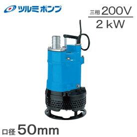 ツルミポンプ 水中ポンプ 汚水 泥水 サンド用 排水ポンプ KTV2-50 200V 50mm [2インチ 鶴見製作所 工事用ポンプ 災害]