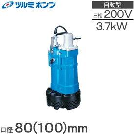 【送料無料】 ツルミポンプ 水中ポンプ 工事用 排水ポンプ 自動型 一般工事排水用水中ハイスピンポンプ 鶴見 KTVE33.7