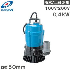 ツルミポンプ 水中ポンプ 土木工事用 排水ポンプ HS2.4S 100V 口径50mm 2インチ φ50 [汚水 土砂水 鶴見製作所]