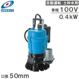 ツルミ 自動型 水中ポンプ 排水ポンプ HSE2.4S 100V 口径50mm 2インチ [汚水 土砂水 土木工事用 溜水 鶴見製作所]