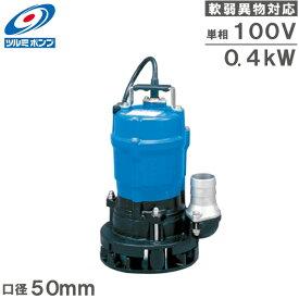 ツルミポンプ 水中ポンプ 汚水 土砂水 排水ポンプ HSN2.4S 100V 50mm [2インチφ50 農業用ポンプ 土木工事 鶴見製作所]