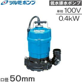 ツルミポンプ 水中ポンプ 汚水 一般工事用排水ポンプ 低水位タイプ HSR2.4S 100V 2インチ φ50 [鶴見製作所 電動水抜きポンプ 雨水 溜り水]