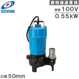 ツルミポンプ 水中ポンプ 土砂水 排水ポンプ HSU2.55S 100V 口径50mm 2インチ [汚水 工事用 雨水 小型]
