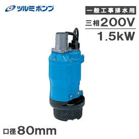 ツルミポンプ 水中ポンプ 一般工事用 排水ポンプ KTZ31.5 口径80mm 三相200V [鶴見製作所 鶴見ポンプ 大型 災害]