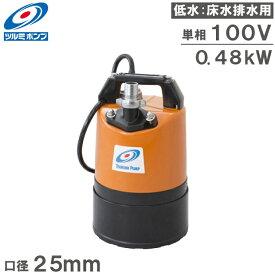 ツルミポンプ 水中ポンプ 汚水 排水ポンプ 低水位排水用ポンプ LSC1.4S 100V [小型 家庭用 電動水抜きポンプ 鶴見製作所]