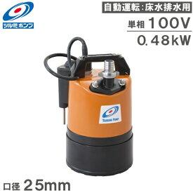 ツルミポンプ 自動型 水中ポンプ 汚水 低水位 排水ポンプ LSCE1.4S 100V [小型 家庭用 吸い上げ 汲み上げ 鶴見製作所]