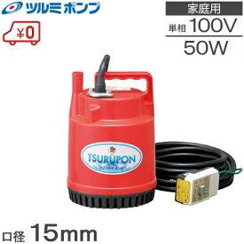 ツルミポンプ 水中ポンプ 小型 100V 家庭用水中ポンプ ツルポン FP-5S 50W [給水ポンプ 散水機 排水ポンプ 電動ポンプ]