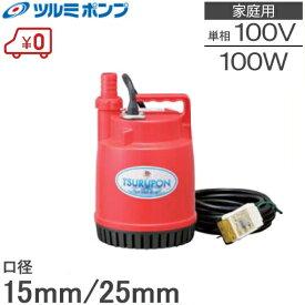 ツルミポンプ 水中ポンプ 小型 100V 家庭用水中ポンプ ツルポン FP-10S 100W [給水ポンプ 散水機 排水ポンプ 電動ポンプ]