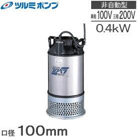 【送料無料】ツルミポンプ 水中ポンプ 口径:100mm プロペラポンプ 100AB2.4S/100AB2.4 [鶴見 農業用ポンプ 給水ポンプ]
