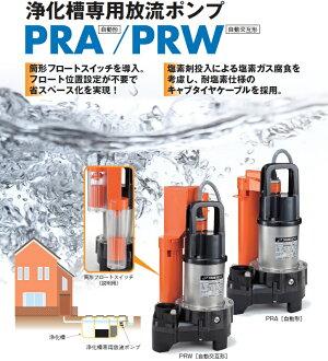 ツルミポンプ浄化槽ポンプ32PRA2.13S/32PRW2.13S100V2台セット[家庭用水中ポンプ汚水排水ポンプ]