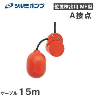 Tsurumi pump submersible pump mini float MF-3A (cable 15m付) a contact