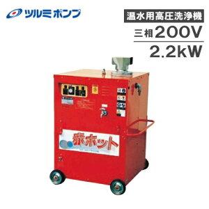 鶴見製作所 温水 高圧洗浄機 HPJ-22HC7 モーター式 業務用 温水用 ジェットポンプ プロ仕様 ツルミポンプ