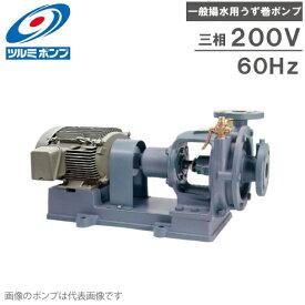 ツルミポンプ 一般揚水用うず巻ポンプ TON2-100HW7.5-P 60HZ/200V モーター付 給水ポンプ 循環ポンプ 排水ポンプ