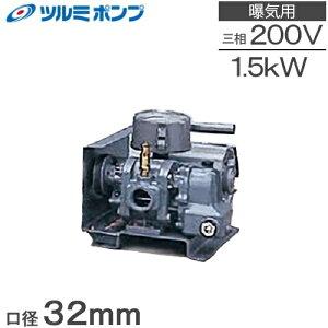 ツルミポンプ ルーツブロワー RSS-32 1.5kw 三相200V[浄化槽 ブロアー エアーポンプ エアポンプ]