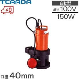 寺田ポンプ 自動形 水中ポンプ 汚物固形物汚水用 排水ポンプ SXA-150 100V 小型 家庭用 農業用