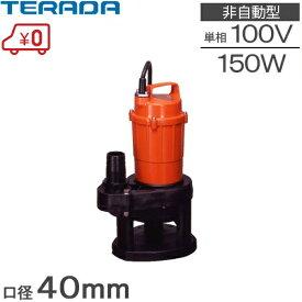 寺田ポンプ 水中ポンプ 小型 100V 汚物固形物 排水ポンプ SX-150 汚水ポンプ 家庭用