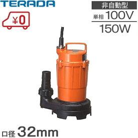寺田ポンプ 水中ポンプ 汚水 排水ポンプ SG-150C 150W/100V [小型 家庭用 汚水ポンプ]