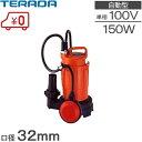 寺田ポンプ 自動形 水中ポンプ 小型 100V 排水ポンプ SA-150C 150W 汚水ポンプ 家庭用 排水処理