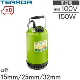 水中ポンプ 汲み上げ 水ポンプ 給水ポンプ 家庭用水中ポンプ 散水ポンプ 電動ポンプ 寺田ポンプ SP-150BN 100V