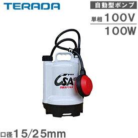 寺田ポンプ 自動 水中ポンプ 小型 CSA-100 100V 排水ポンプ 家庭用水中ポンプ 農業用ポンプ