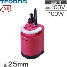 寺田ポンプ 水中ポンプ 100V SL-102 [家庭用 小型 給水ポンプ 吸い上げ 汲み上げ 電動ポンプ 散水用具 汚水 清水]