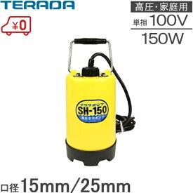 テラダ 高圧 水中ポンプ 小型 100V SH-150 散水機 散水ポンプ 散水用品 洗車