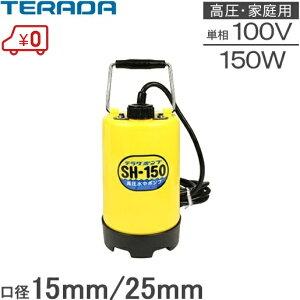 テラダポンプ 散水ポンプ 融雪ポンプ 給水ポンプ SH-150/100V 家庭用ホース対応 雨水タンク 散水機 融雪機