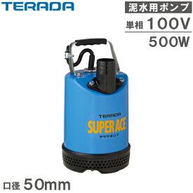 テラダポンプ 水中ポンプ 泥水/汚水 排水ポンプ S-500N 100V 50mm 2インチ スーパーエース 雨水 溜り水 サンド
