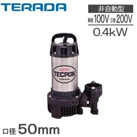 【送料無料】寺田ポンプ 水中ポンプ 汚水 PG-400 100V / PG-400T 200V [排水ポンプ 浄化槽ポンプ 家庭用]