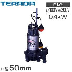 寺田ポンプ 自動型 水中ポンプ PGA-400/PGA-400T 汚水 排水ポンプ 浄化槽ポンプ 100V 200V