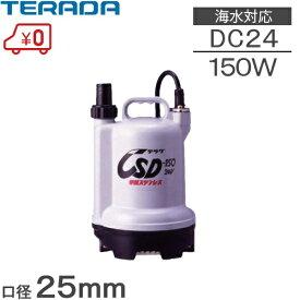 【送料無料】寺田ポンプ バッテリーポンプ 水中ポンプ 小型 24V CSD-150 [清水 海水用 船舶用品 農業用]