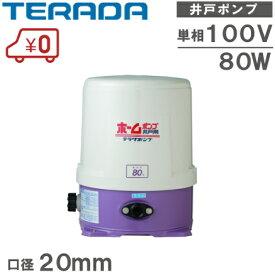 テラダポンプ 給水ポンプ ホームポンプ 加圧ポンプ 家庭用ポンプ 電動ポンプ インバーターポンプ THP-81KF THP-81KS 100V