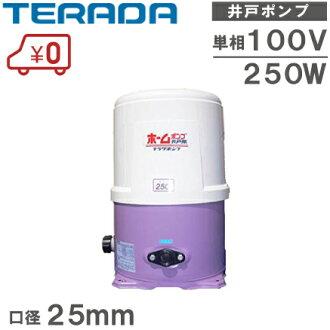 寺田泵井泵井泵 THP-250KF (S) 浅井下泵 100 v/250 W 管螺纹丝锥 3