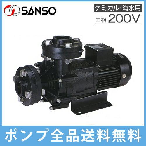 【送料無料】三相電機 マグネットポンプ 海水対応 ケミカルポンプ PMD-7533 -E3 SANSO