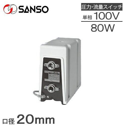 三相電機 給湯加圧ポンプ SHC-1031 シールレスタイプ [給水ポンプ 電動ポンプ 給湯器]