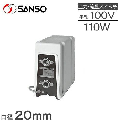 三相電機 給水加圧ポンプ SHC-1511 シールレスタイプ [給水ポンプ 電動ポンプ 給湯器]