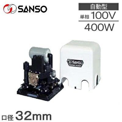 【送料無料】三相電機 加圧ポンプ 給水ポンプ 加圧式給水ポンプ PAZ-4031AR/BR 400W