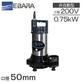 【送料無料】荏原 水中ポンプ 汚水 排水ポンプ 50DWS6.75B/50DWS5.75B 200V [浄化槽 雨水 湧水 給水 エバラ]