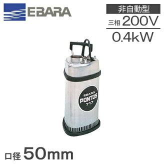 荏原不锈钢制造水中水泵脏水排水泵50P7176.4/50P7175.4 200V口径:50mm[Ebara PONTOS/P717型]