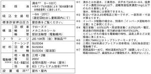 荏原ポンプステンレス製渦巻ポンプ32×32FDFP5.4E0.4kw/50HZ/200V[荏原循環ポンプ給水ポンプFDP型]