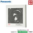 パナソニック トイレファン 居室 居間 洗面所 パイプファン 換気扇 Φ100 FY-08PDX9D 速結端子付 大風量形 Panasonic