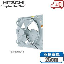 日立 有圧換気扇 25cm 低騒音/排気形 PN-254-002SH2 100V 業務用