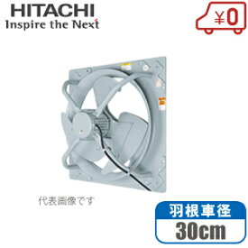 日立 有圧換気扇 30cm 低騒音/排気形 PN-304-005SH2 100V 業務用